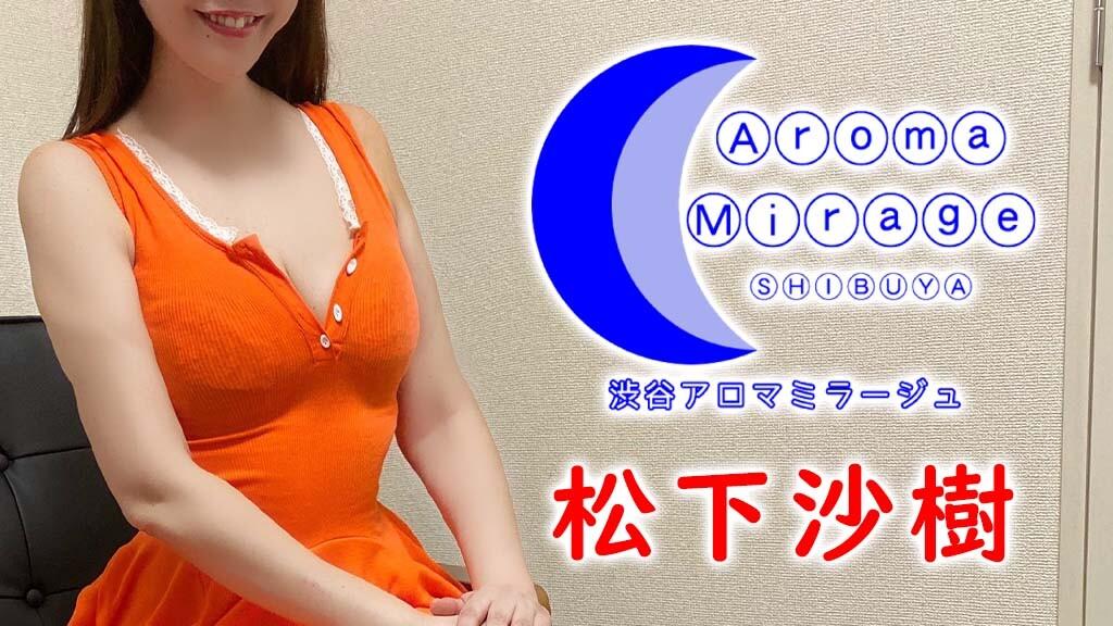極嬢体験談『渋谷アロマミラージュ』松下沙樹💛大人美女のねっとりSKBタイムは・・・💓