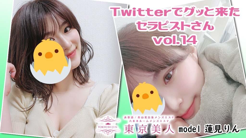 【SNS美人画報】twitterでグッと来たセラピストさん vol.14