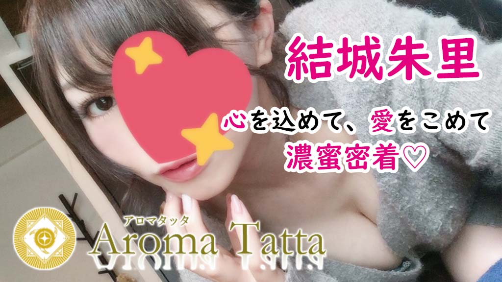 【極嬢体験談】錦糸町『Aroma Tatta アロマタッタ』結城朱里💛愛嬌抜群な色気に身を委ね甘えたくなる