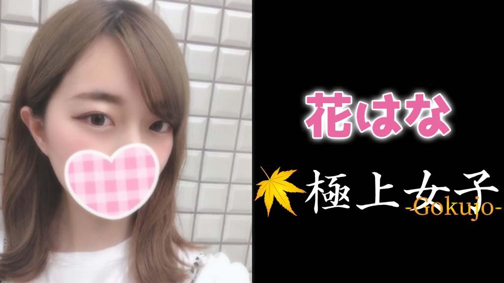 【極嬢体験談】新宿『極上女子 Gokujo』花はな💛今はまだひよっこだけど極上のドキドキエッセンスを持ってる美少女❤️