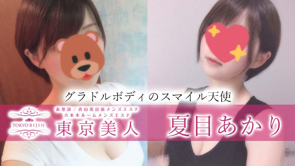 【極嬢体験談】表参道『東京美人』夏目あかり💛グラドルボディのスマイル天使👼✨
