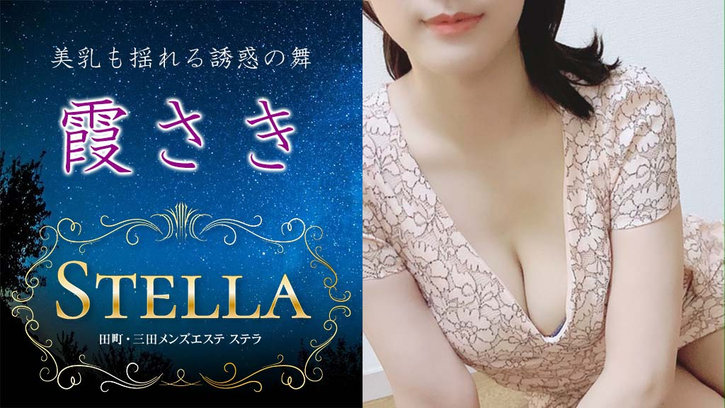 【極嬢体験談】田町『STELLA ステラ』霞さき💛美乳も揺れる誘惑の舞い