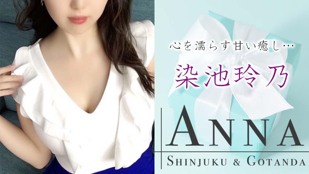 【極嬢体験談】新宿『ANNA アンナ』染池玲乃💛心を濡らす甘い癒し…💗