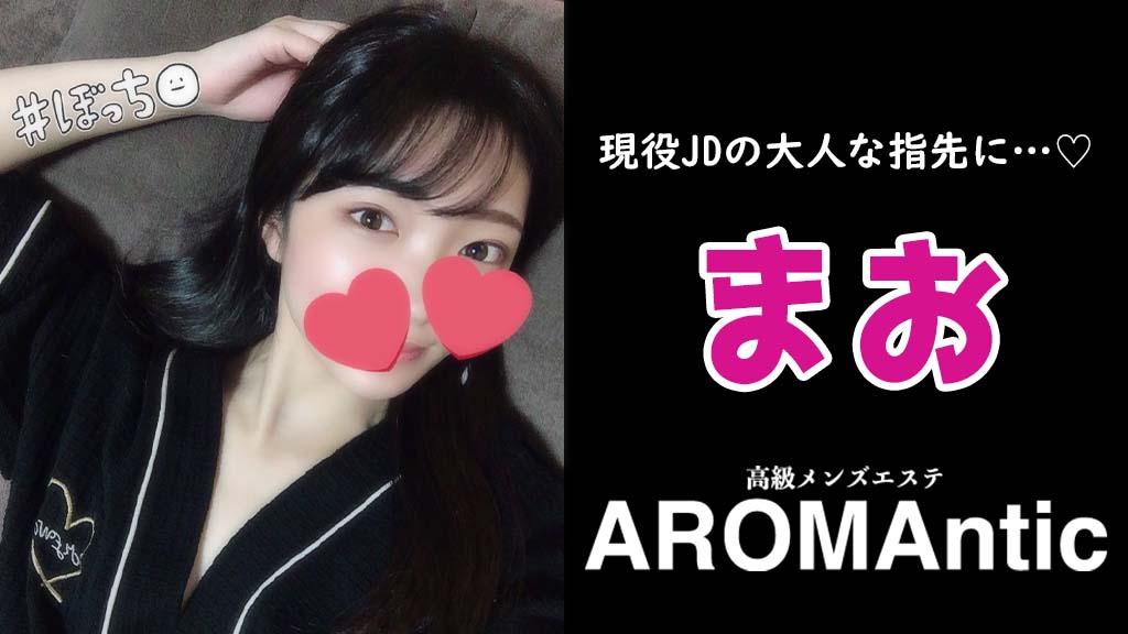 【極嬢体験談】新宿三丁目『AROMAntic』まお💛現役JDの大人な指先で、非日常のドキドキ癒しを…💓