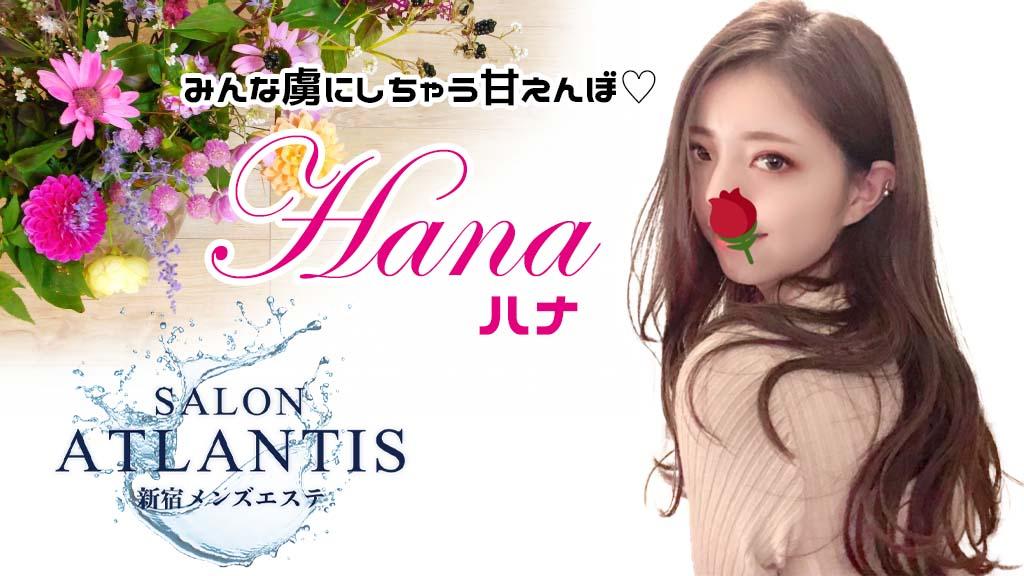 【極嬢体験談】新宿『ATLANTIS アトランティス』ハナ💛あの見返り美人が…まさかの可愛すぎる甘えんぼ???😍💕