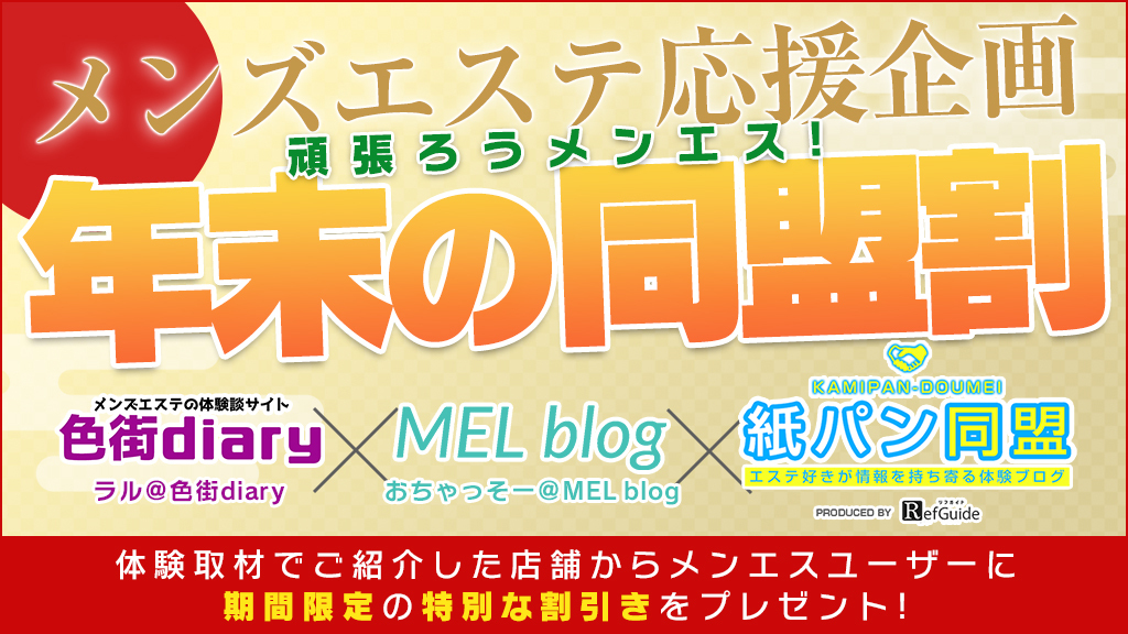 【年末の同盟割】色街diary×MEL blog×紙パン同盟 3サイト合同でメンズエステ応援企画 頑張ろうメンエス!年末までの期間限定特別割引をプレゼント!