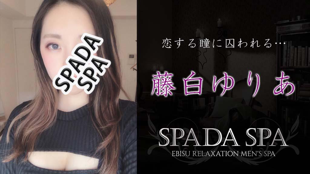 【極嬢体験談】恵比寿『SPADA SPA スパーダスパ』藤白ゆりあ💛恋する瞳に囚われる…💝