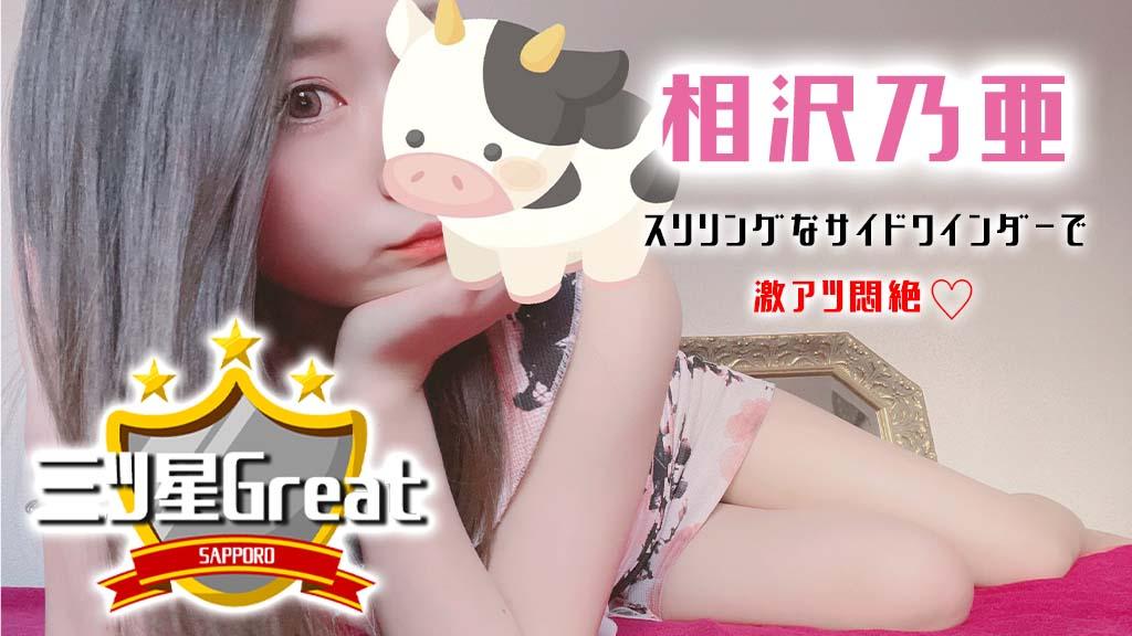 【極嬢体験談】札幌『三ツ星Great』相沢乃亜💛激アツ‼️サイドワインダー❣