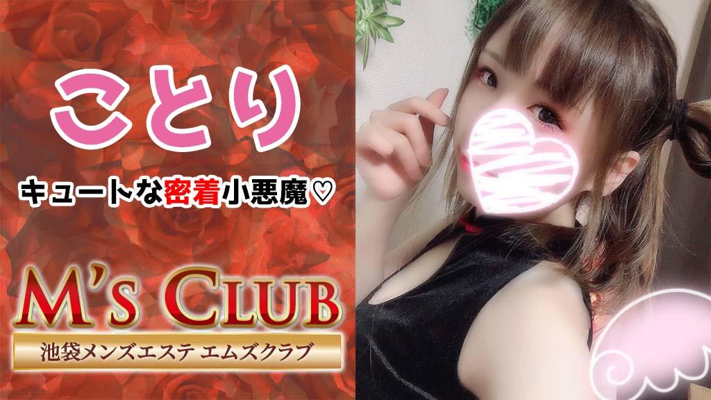 【極嬢体験談】池袋『M's CLUB エムズクラブ』ことり💛リゾート気分のトロトロタイム💗