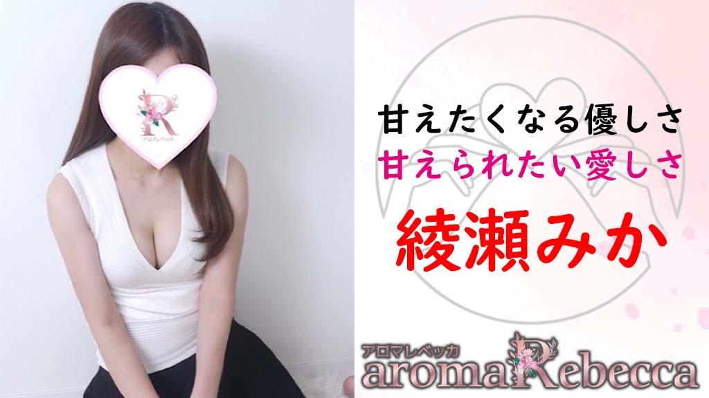 【極嬢体験談】秋葉原『アロマレベッカ』綾瀬みか💛甘え甘えられて…癒しのラブ密着❤️