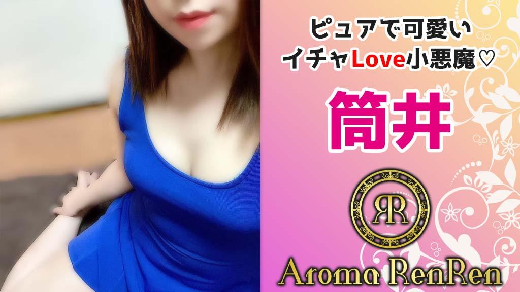 【極嬢体験談】日本橋『Aroma RenRen アロマレンレン』筒井💛人懐こくてカワイイ妹がイケナイ小悪魔になっちゃう…💓
