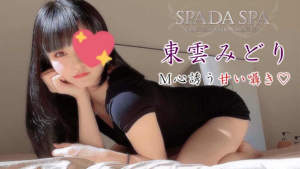 【極嬢体験談】恵比寿『SPADA SPA スパーダスパ』東雲みどり💛モデル美女の甘いSっ気に転がされて…🤤💕