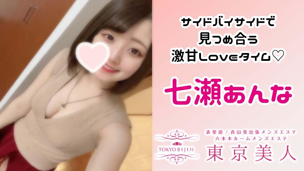【極嬢体験談】六本木『東京美人』七瀬あんな💛サイドbyサイドの密着を激甘カスタマイズ💗