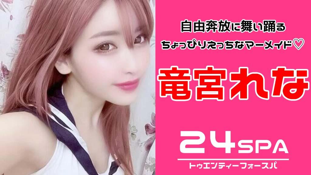 【極嬢体験談】中野『24SPA』竜宮れな💛えっ⁉アレが3回も?
