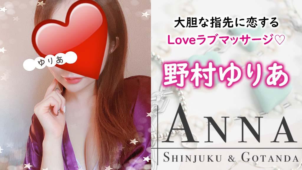【極嬢体験談】新宿『ANNA アンナ』野村ゆりあ💛大胆な指先に恋するLoveラブマッサージ💗