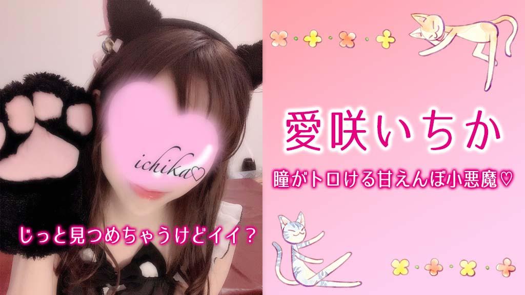【極嬢体験談】愛咲いちか💛スローメルティな甘えんぼ小悪魔❤️