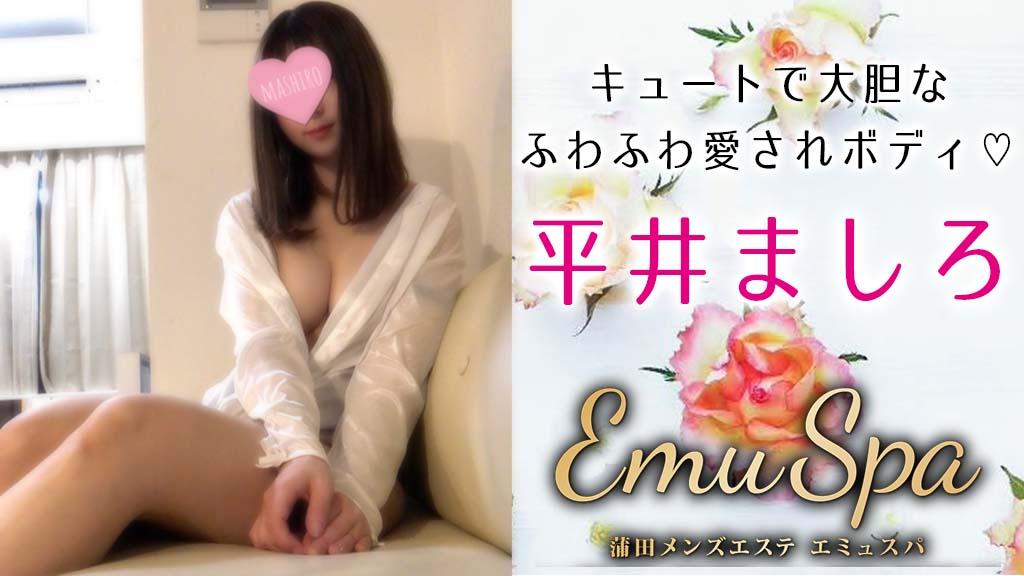 【極嬢体験談】蒲田『Emu Spa』平井ましろ💛ふわふわ愛されボディに埋もれるシアワセ…💗