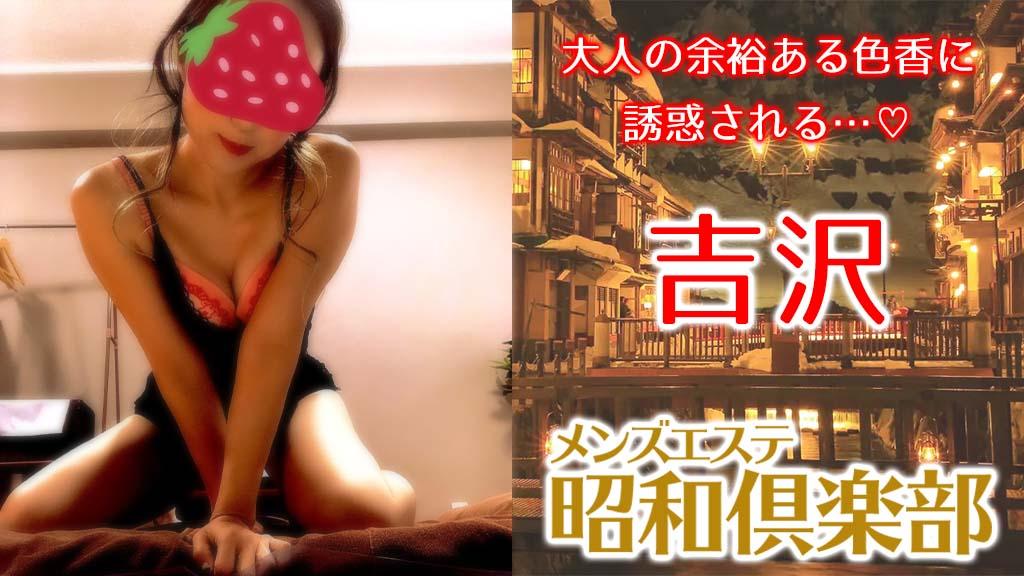 【極嬢体験談】池袋『昭和倶楽部』吉沢💛大人の余裕ある色香に誘惑される…💓