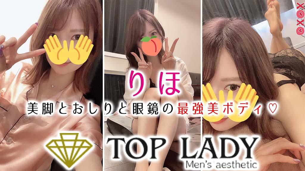【極嬢体験談】北千住『TOP LADY トップレディ』りほ💛休日の美女がプライベートで魅せる秘密の顔💗