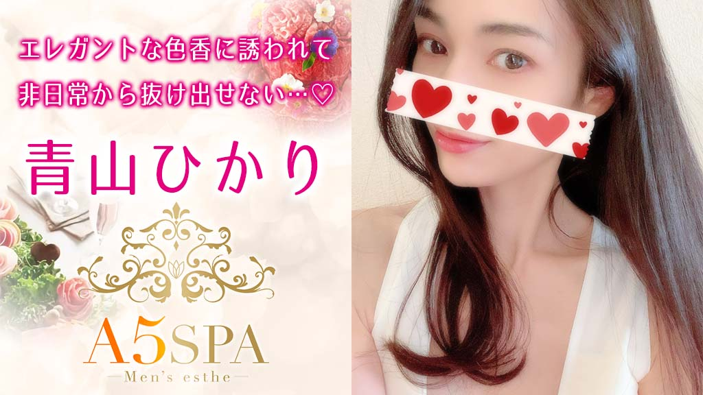 【極嬢体験談】渋谷『A5 SPA』青山ひかり💛妖艶な隠し色香の虜になる…💘