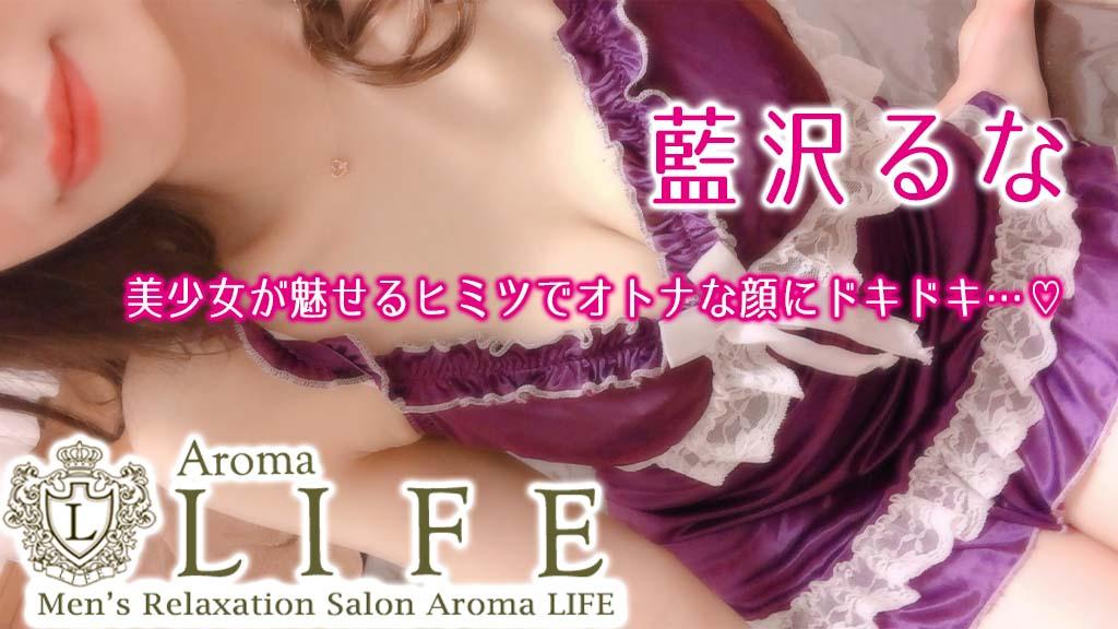 【極嬢体験談】秋葉原『アロマライフ』藍沢るな💛照れ屋な笑顔のぬくもりにキュンです💗