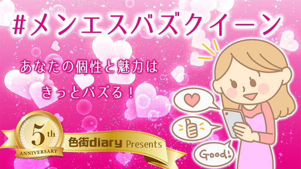 【イベント】#メンエスバズクイーン 結果発表!