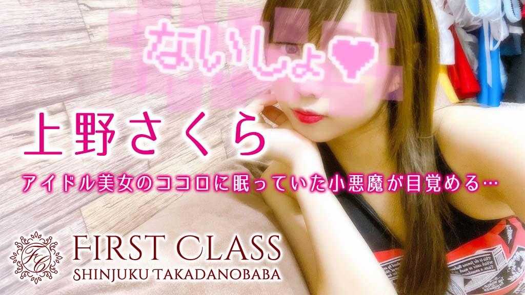 【極嬢体験談】高田馬場『ファーストクラス』上野さくら💛無邪気なSっ気がカワイイ小悪魔