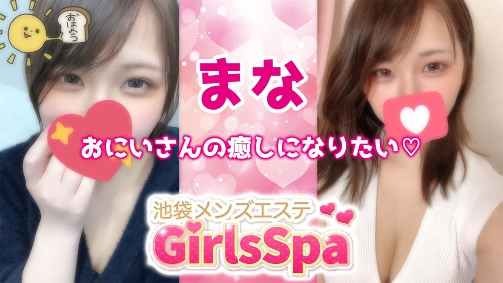 【極嬢体験談】池袋『GirlsSpa ガールズスパ』まな💛妹系女子とメンズエステのおべんきょう♡