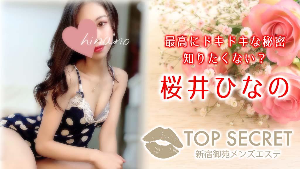 【極嬢体験談】新宿御苑『TOP SECRET トップシークレット』桜井ひなの💛大胆すぎる最高機密にゆらゆらメロメロ…😍💕