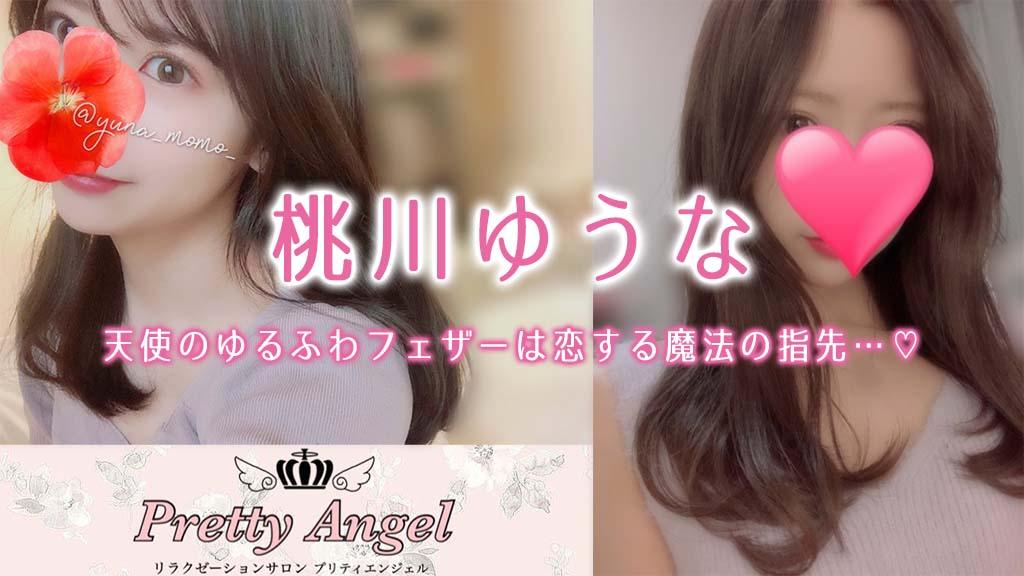 【極嬢体験談】池袋『Pretty Angel プリティエンジェル』桃川ゆうな~天使のゆるふわフェザーは恋する魔法の指先💖