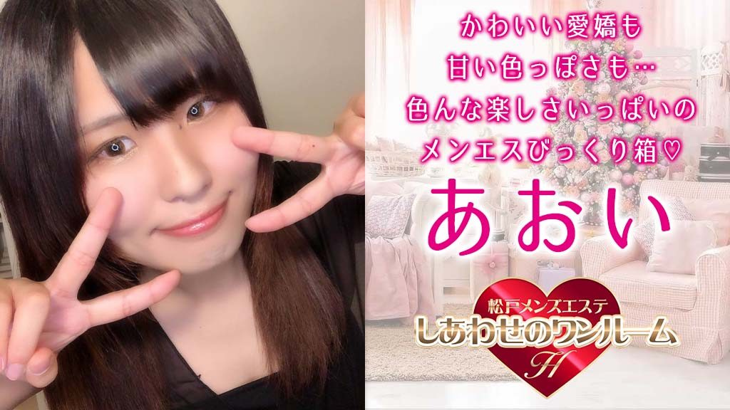 【極嬢体験談】松戸『しあわせのワンルーム』あおい~近づいてくるしあわせに…💓