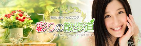 古川いおりブログ